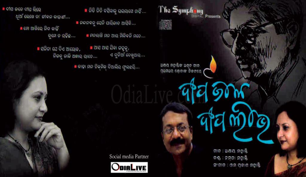 Deepa-jale-deepa-libhe---namrata-Mohanty