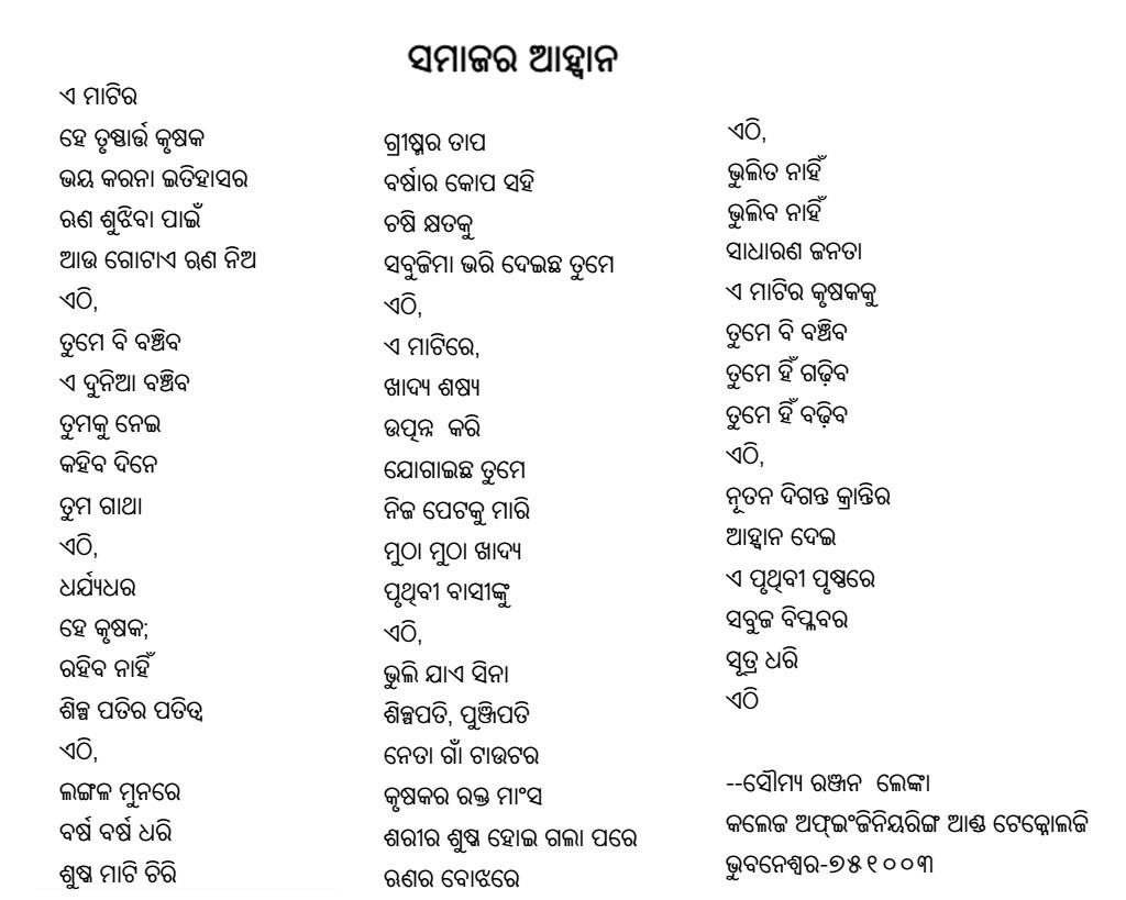 Odia-poems