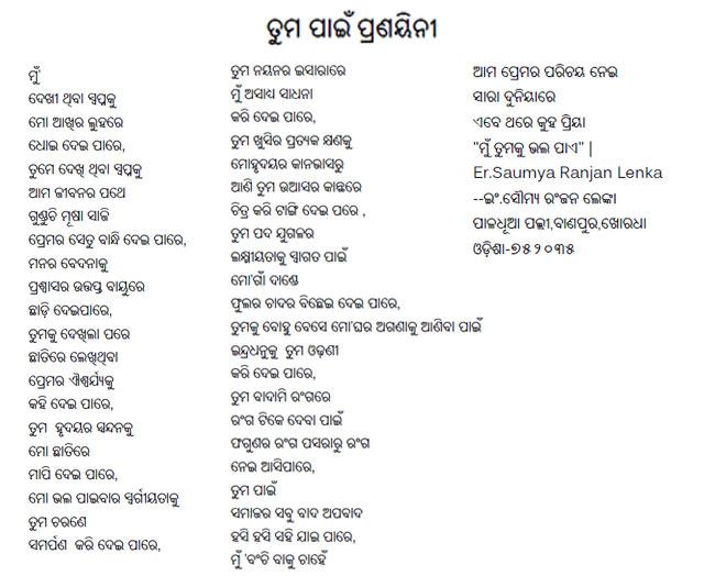 Soumya-ranjan-lekha-poet