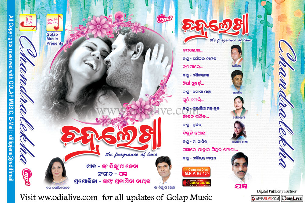 Chandralekha-odia-album-songs