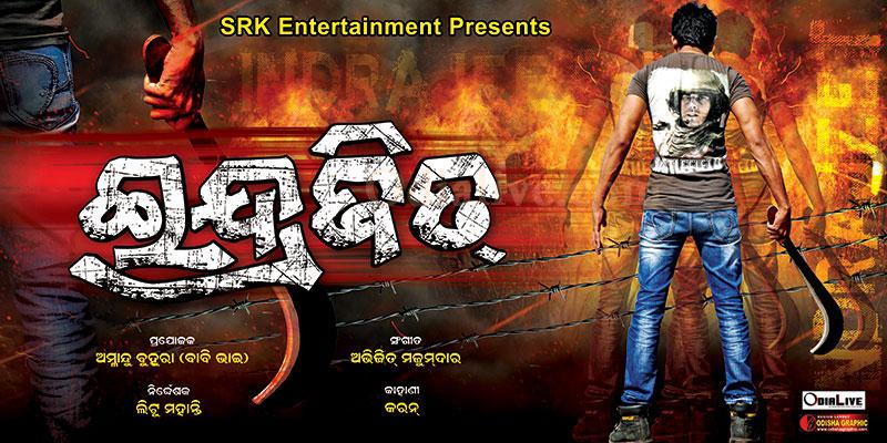 Indrajeet-Odia-film-2015