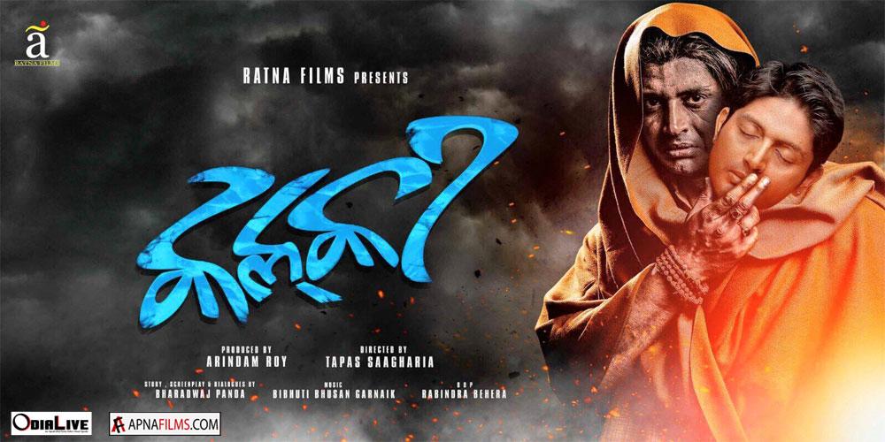 Odia Film released in 2015