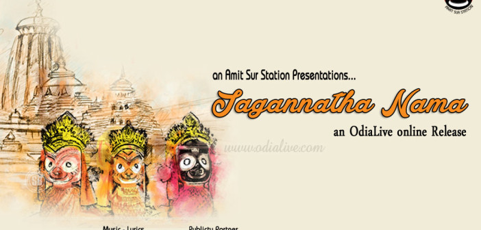 Jagannatha Nama Odia Bhajan Download