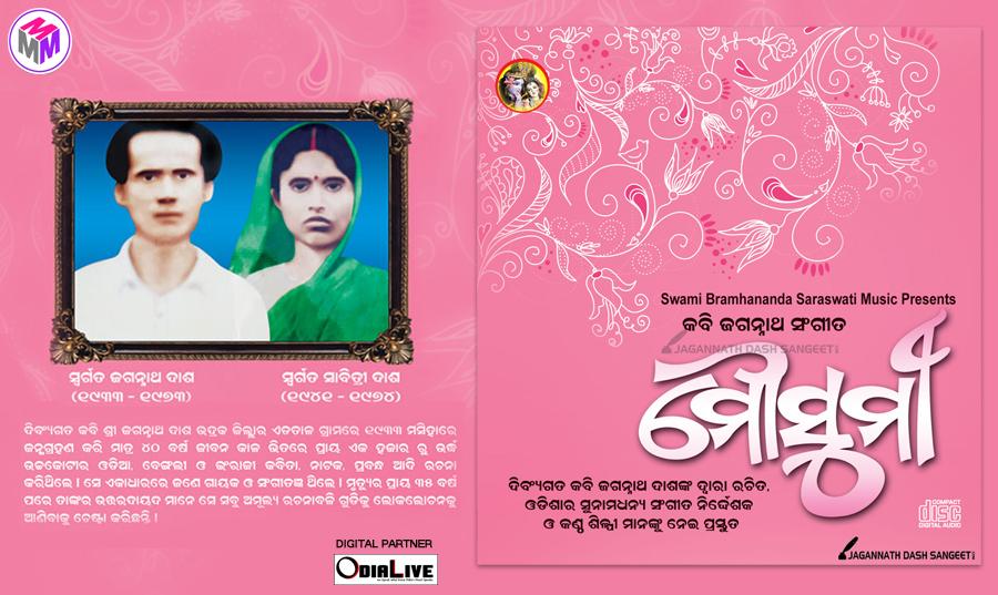 kabi-jagannath-dash-biography