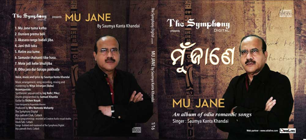 Odia Songs that remind of the Legendary Akshaya Mohanty