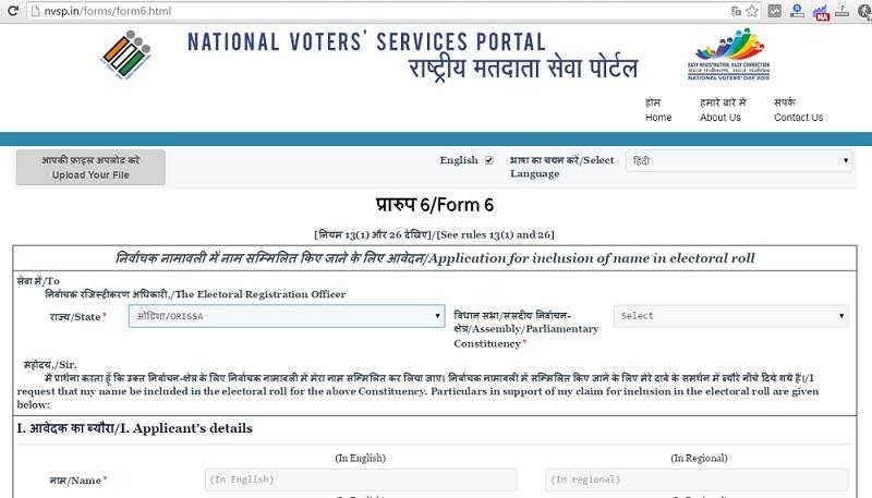 Voter-Id-Registration-Step-4