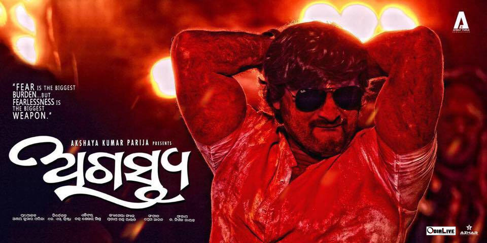 agasyta-odia-movie