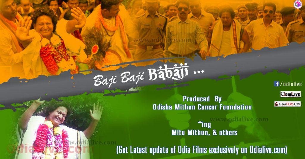 baji-baji-babaji-odia-film