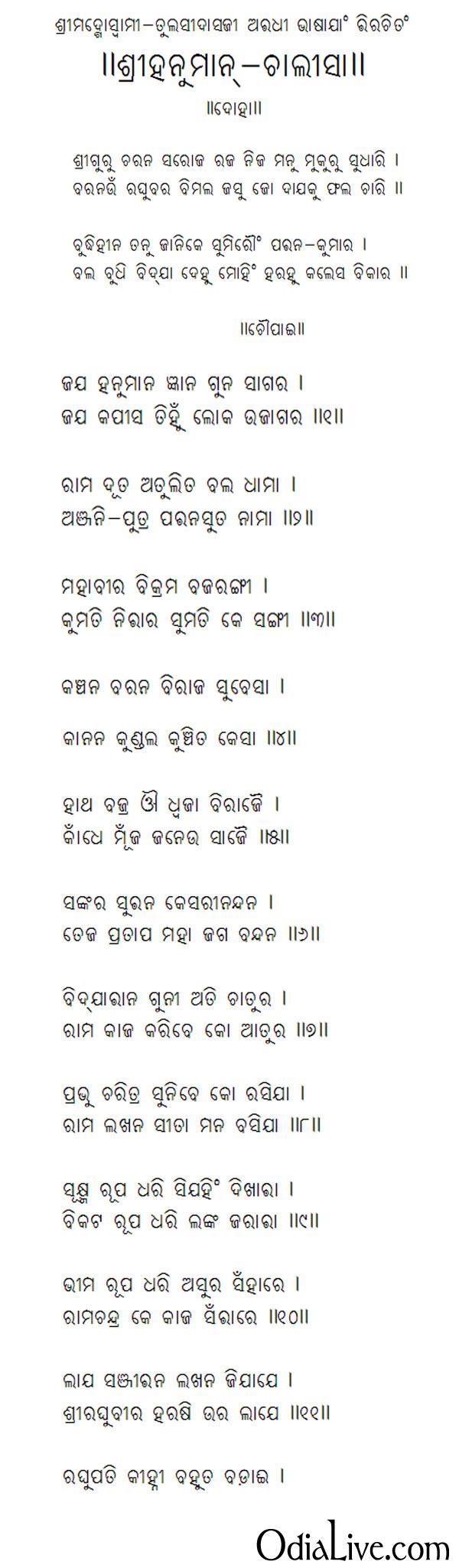 hanuman-chalisa-odia-bhajan-1