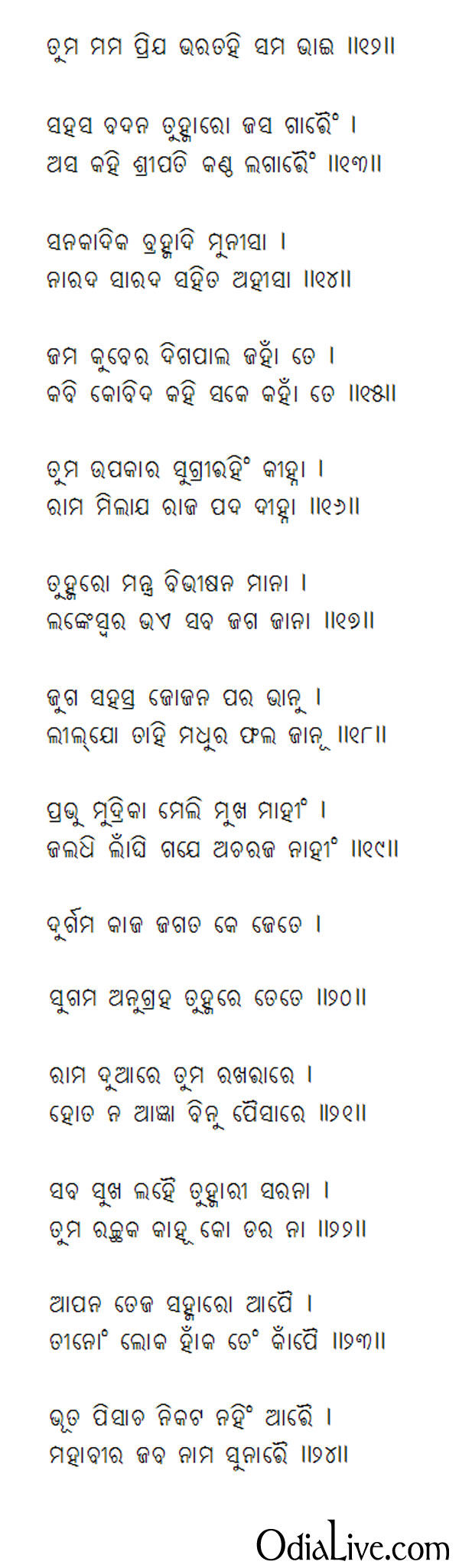 hanuman-chalisa-odia-bhajan-2