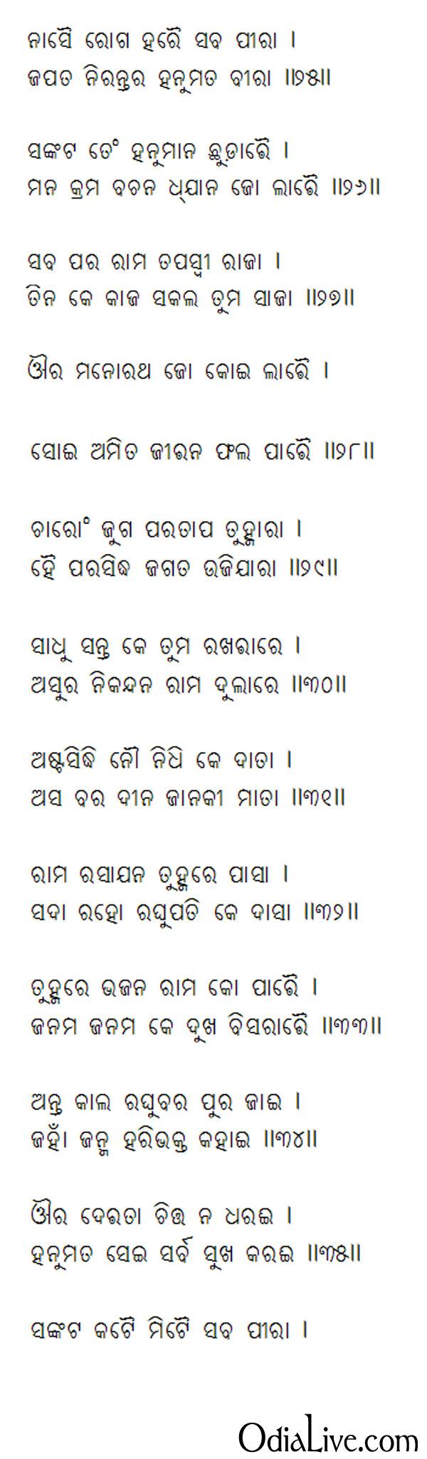 hanuman-chalisa-odia-bhajan-3