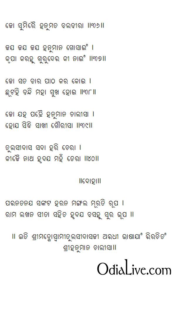 hanuman-chalisa-odia-bhajan-4