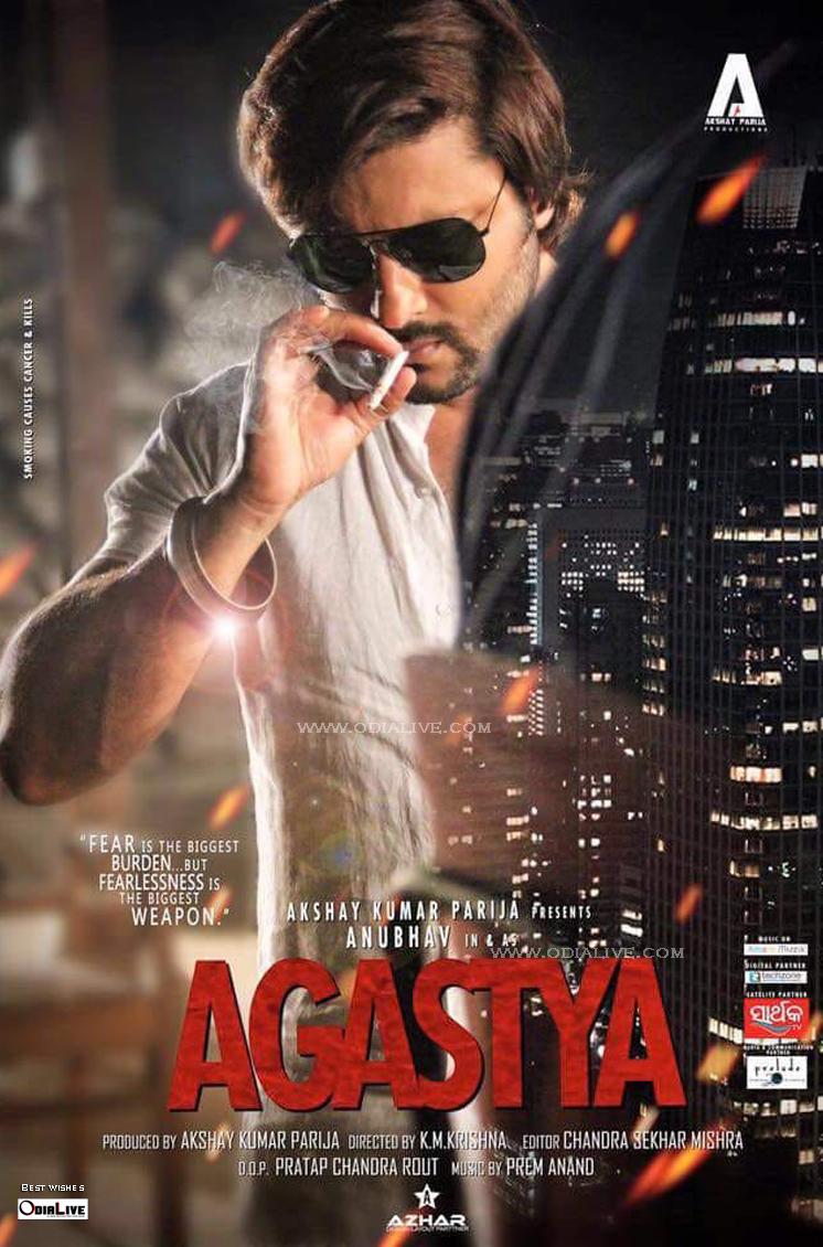 Agastya-odia-film-poster-n