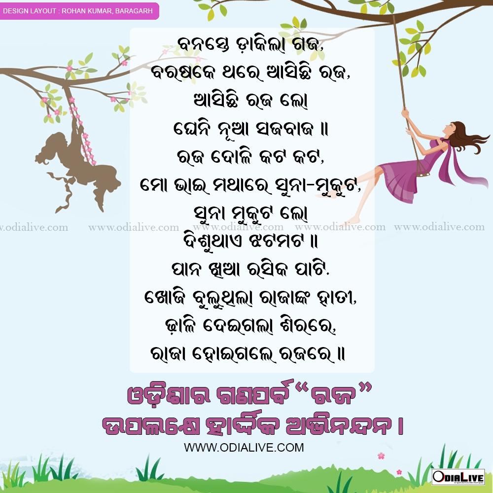 raja-festivl-odisha