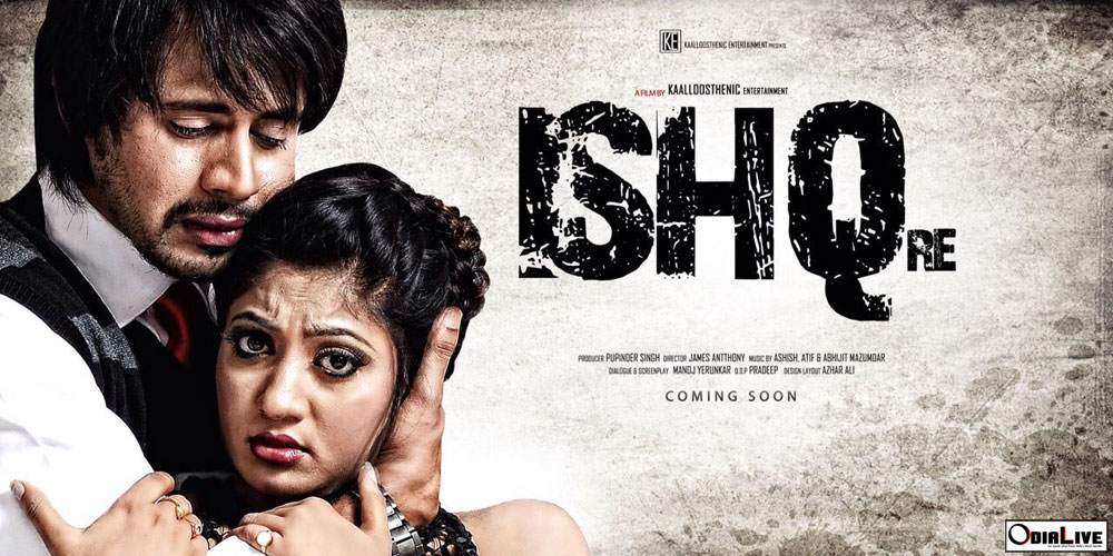 ishq-se-bollywood-film