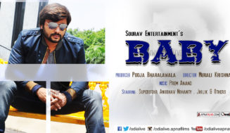 Sun zara Lyrics from Odia film Baby