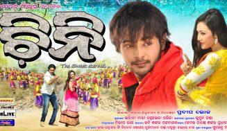 Chini Odia-Sambalpuri Film Music Release Updates