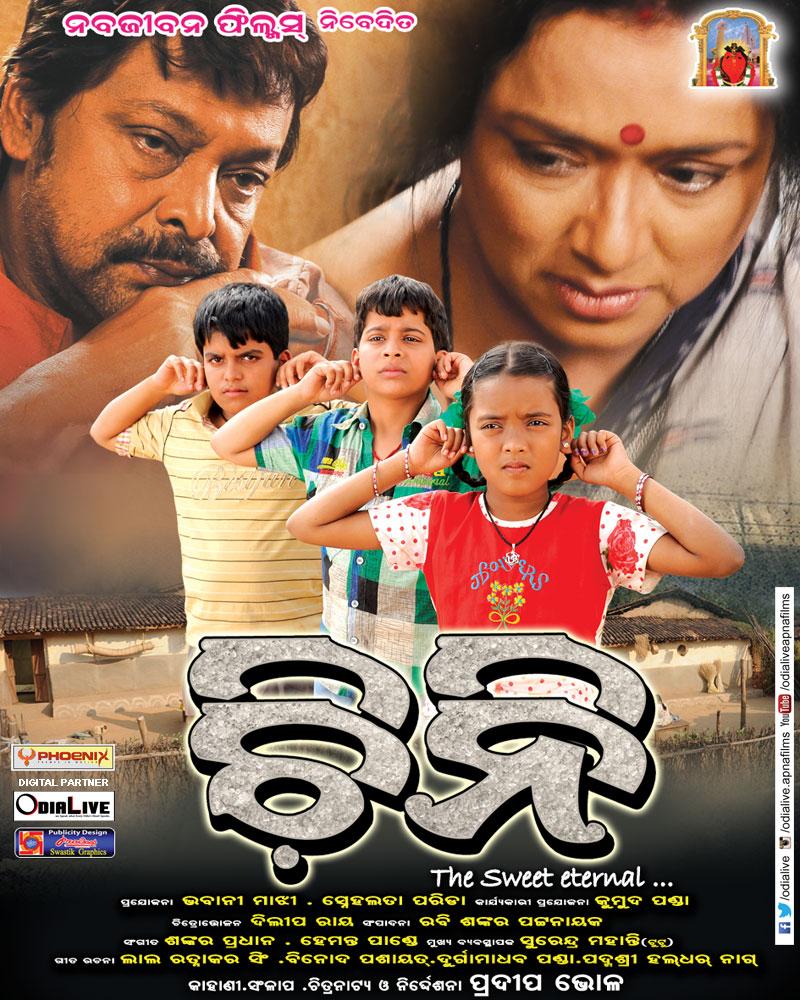 chini-odia-film-posters-2 s