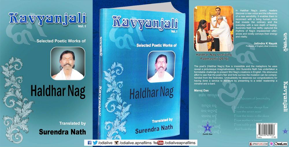kavyanjali-novel