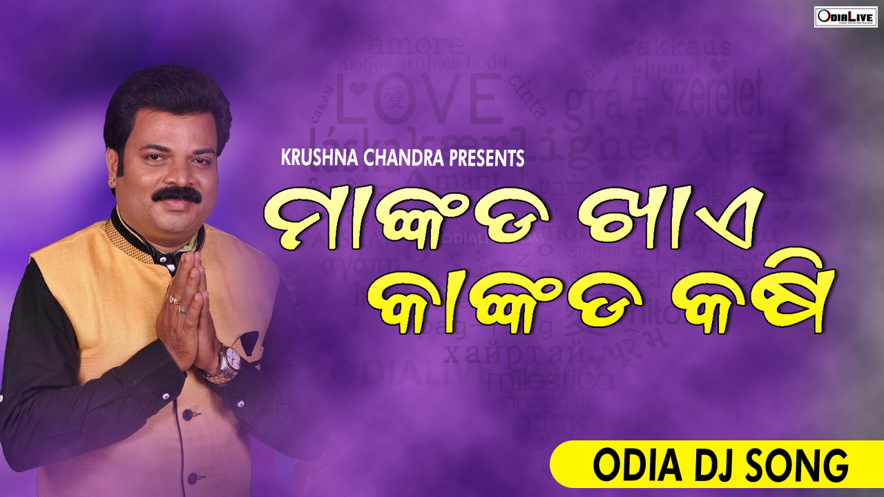 odia-dance-song-channel