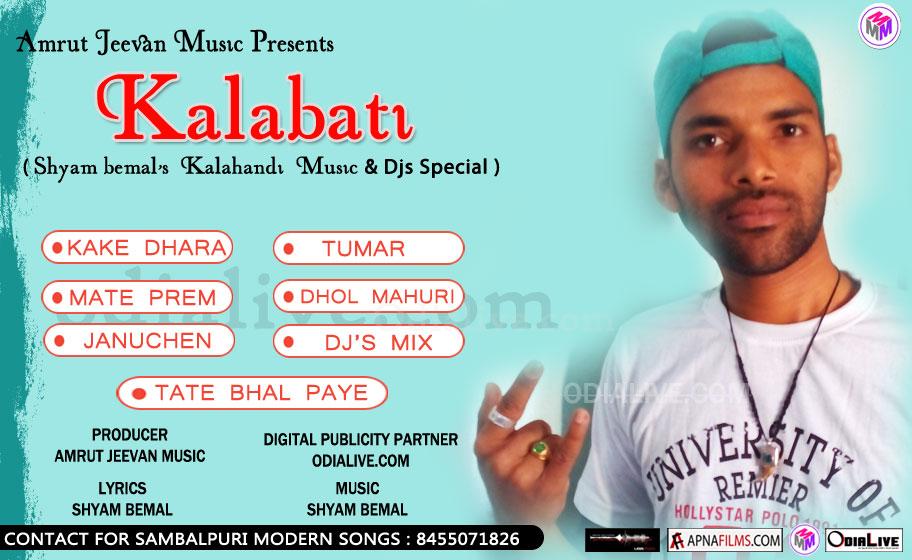 amrut-jeevan-music-kalahandi-best-melody