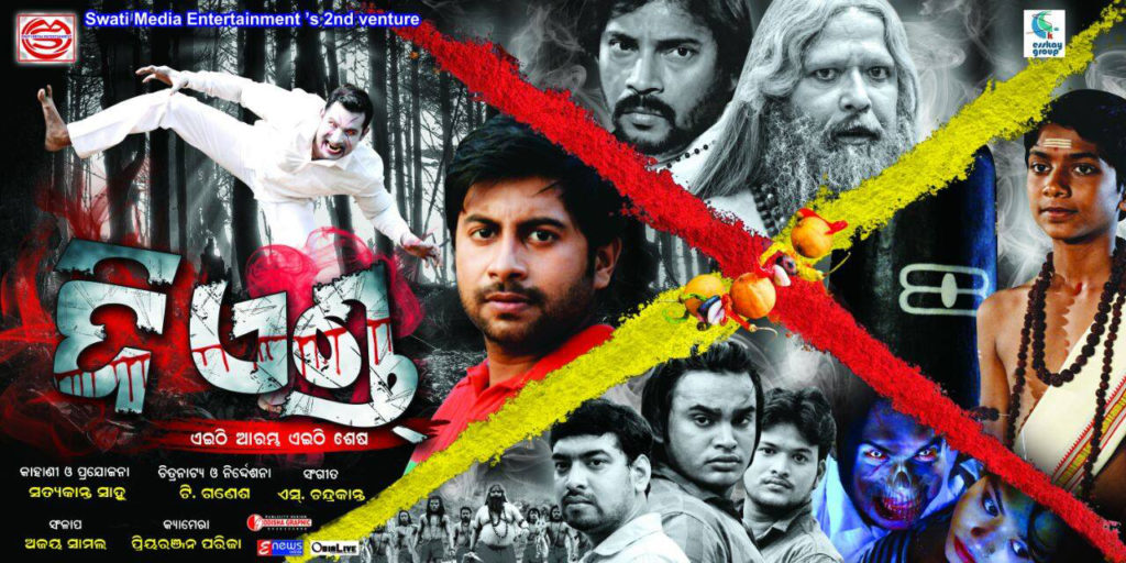 the-end-odia-film