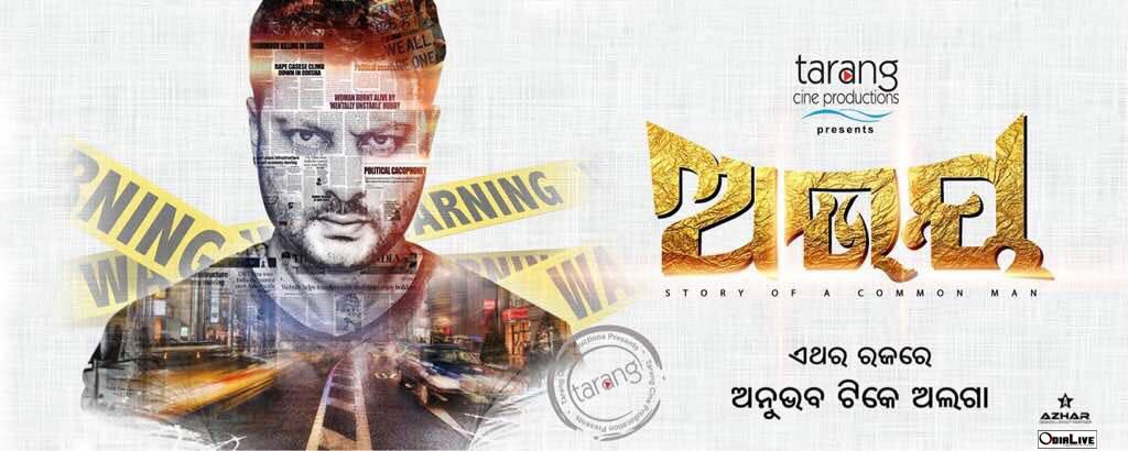 anubhav film posters