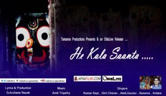 He Kala Saanta Odia Bhajan for Ratha Yatra