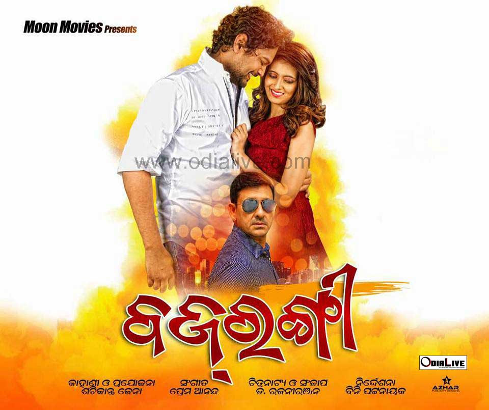 amlan odia actor new film