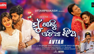 Sundara Jhia song teaser from the film Mu Khanti Odia Jhia
