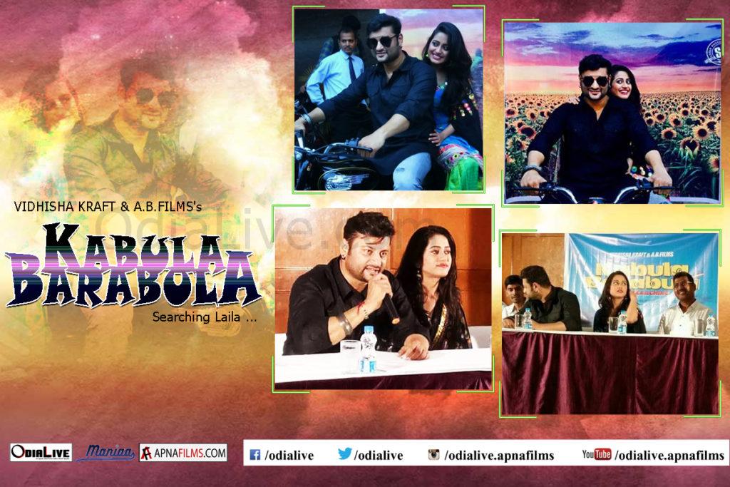 anubhav new film photos