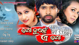 First Look of Odia film Katha nuhe ae Katha