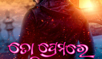 5 things to know about To Premare Padila Pare Odia film