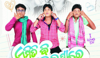 Emiti bi Heipare Odia Movie all songs & Videos