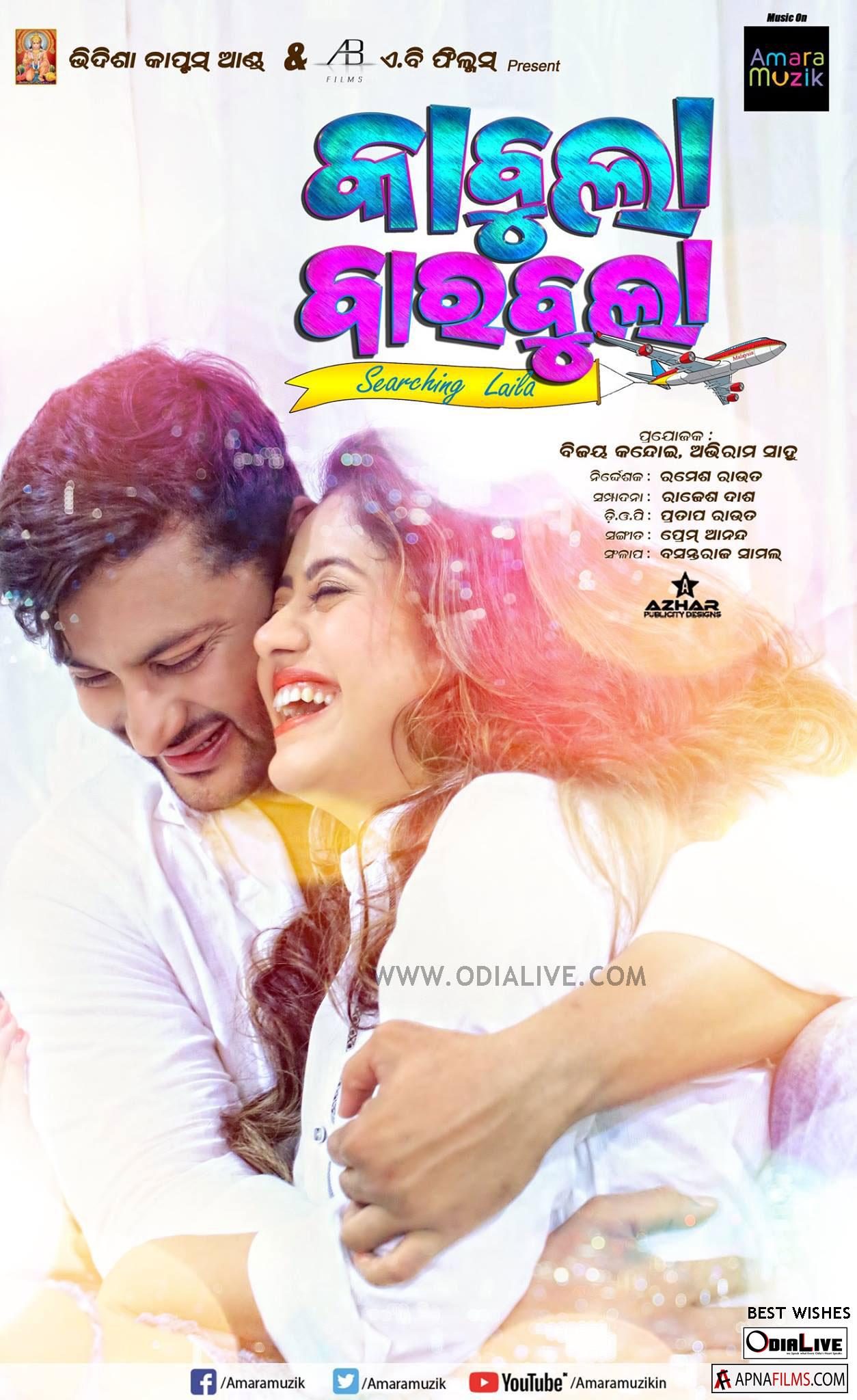 anubhav-mohanty-new-posters