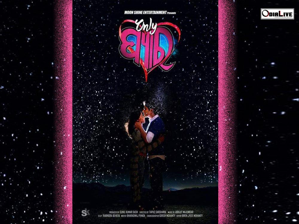 only-pyar-odia-film