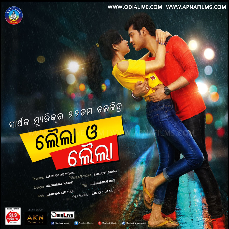 Watch Laila O Laila Odia Movie Title Song | OdiaLive