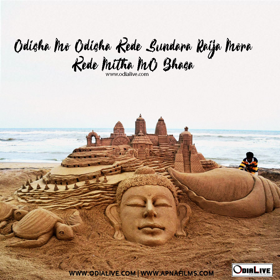 odisha-tourist-place
