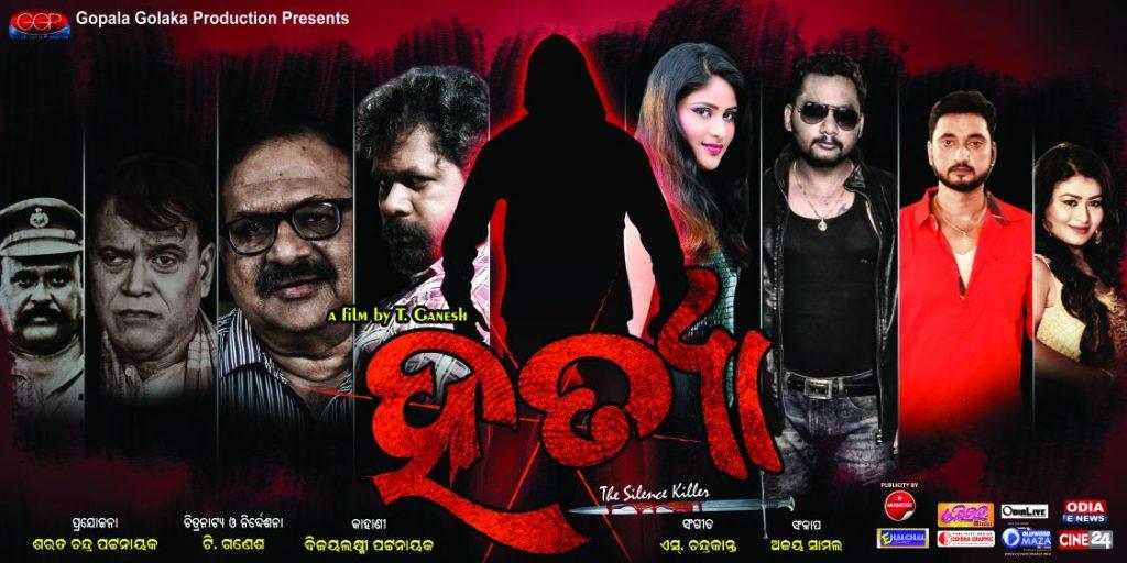 odisha-graphic-posters
