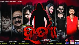 Hatya Odia Movie Music Release