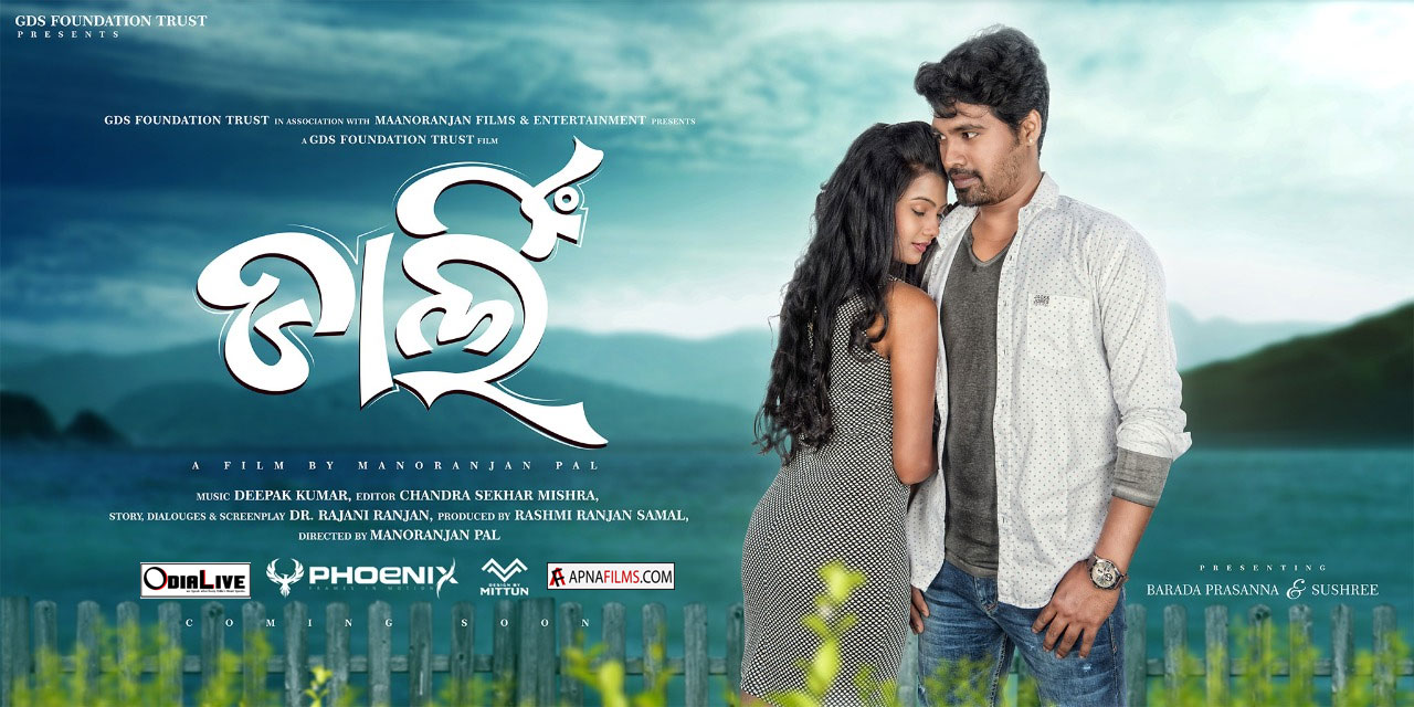 new-odia-movies