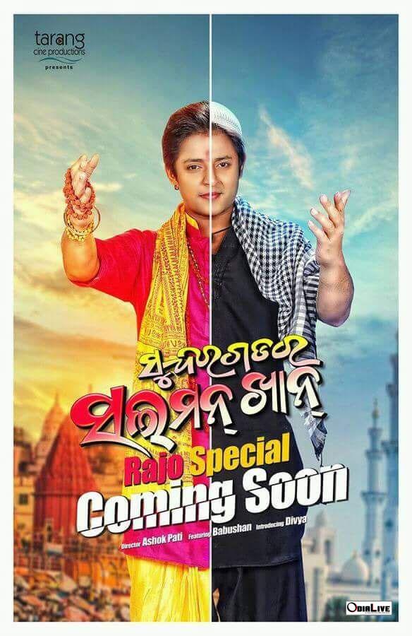 babushan-raja-2018-film