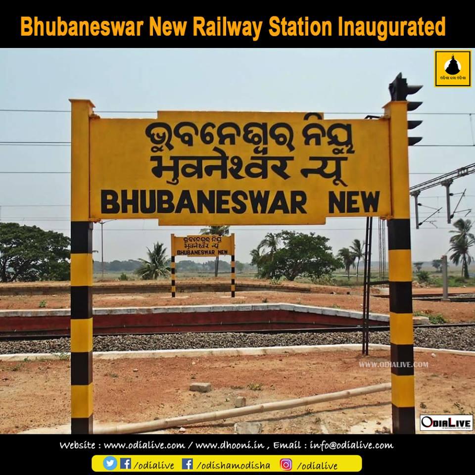 new-bhubaneswar-station-images
