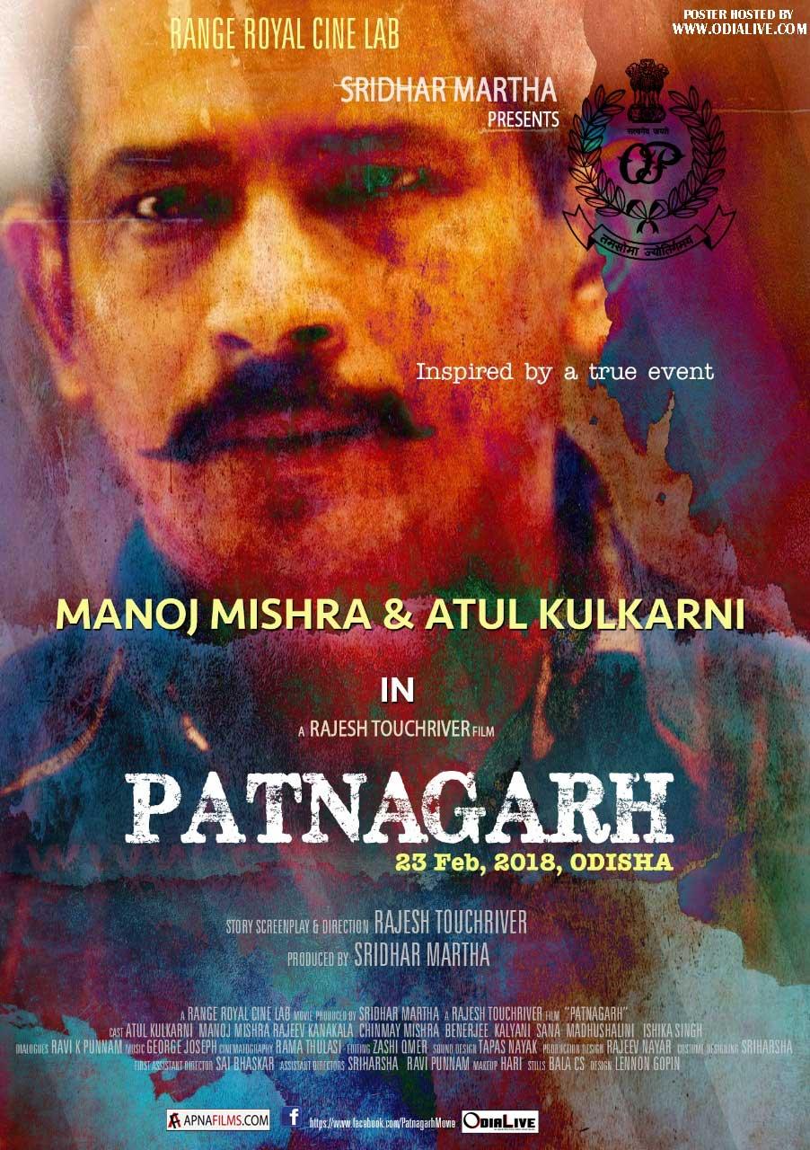 patnagarh-telugu-film-poster