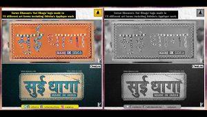 sui-dhaga-film-poster