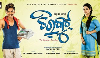 This Odia Film will be First Day First Show Free