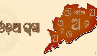 Shastriya Odia Bhasa Divas