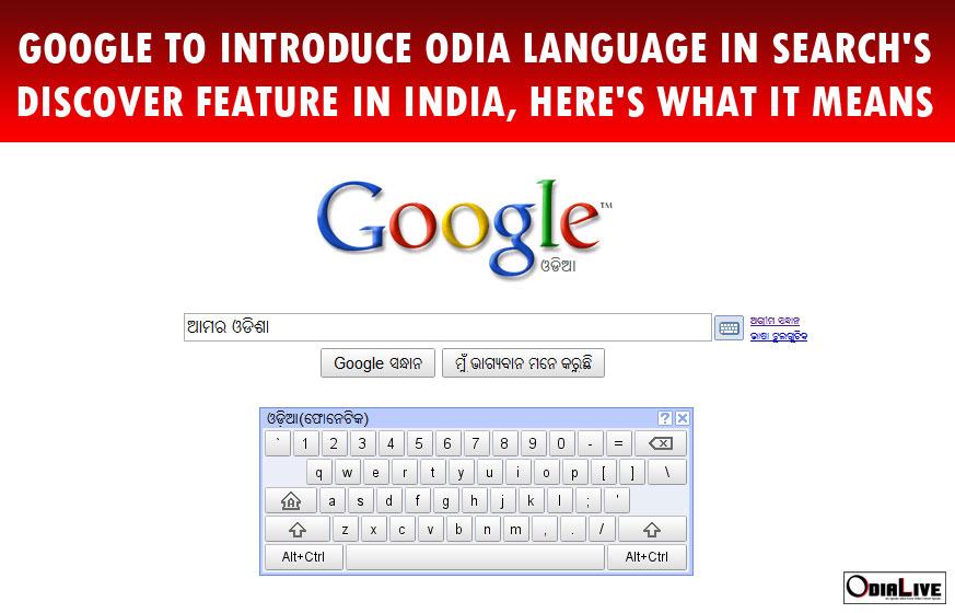 odia-language