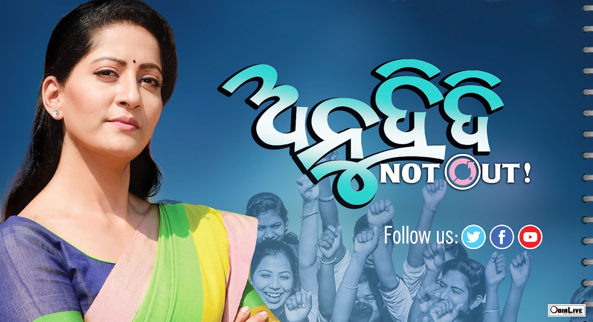 anu-choudhary-odia-movie