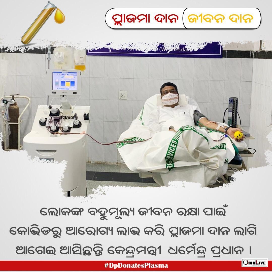 Union Minister Dharmendra Pradhan donates plasma